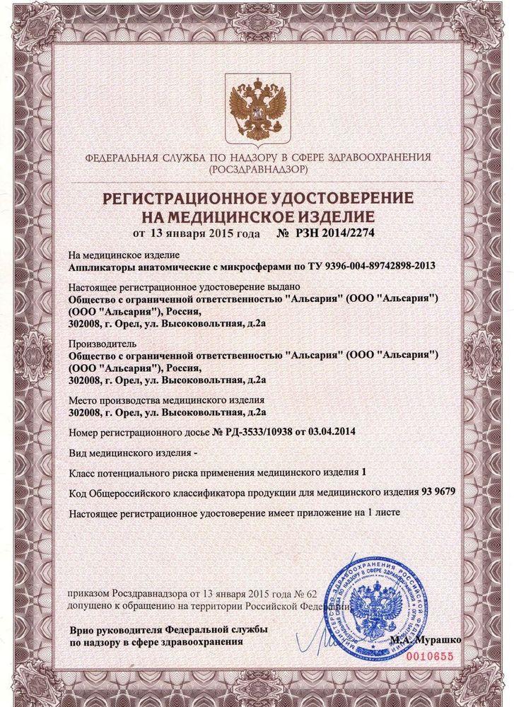 Регистрационные удостоверения на медицинское изделие № РЗН 2014/2274