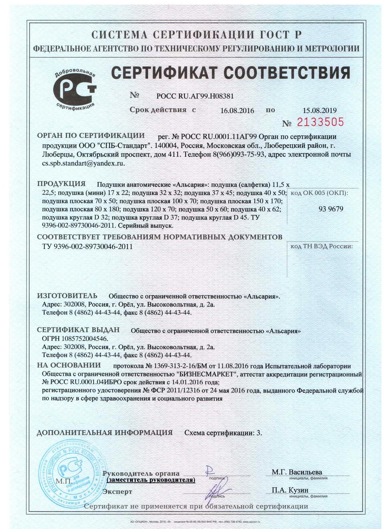 Сертификат соответствия № РОСС RU.АГ99.Н08381