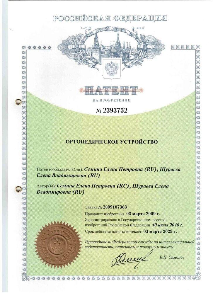 Патент № 2393752 на изобретение Ортопедическое устройство