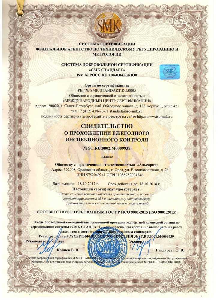 Инспекционный контроль по системе менеджмента качества производства ГОСТ Р ИСО 9001-2015