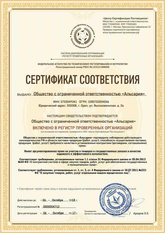 Сертификат соответствия о включении в регистр проверенных организаций