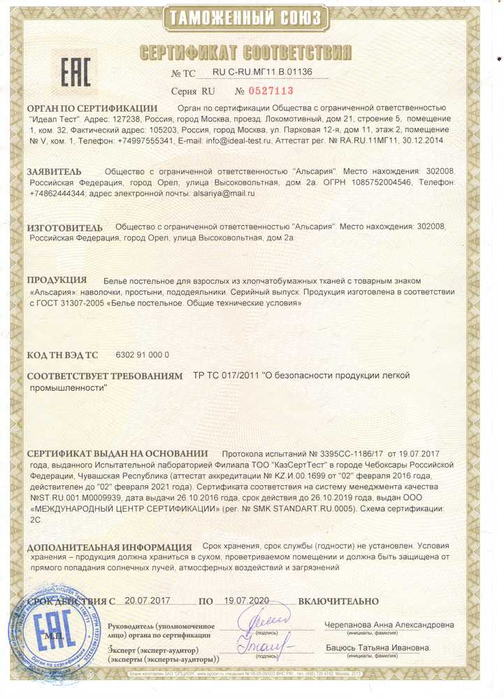 Сертификат соответствия RU C-RU.МГ11.В.01136