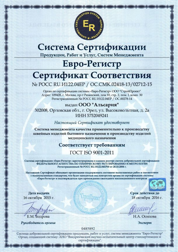 Certificate of Conformity ГОСТ Р ИСО 9001-2008