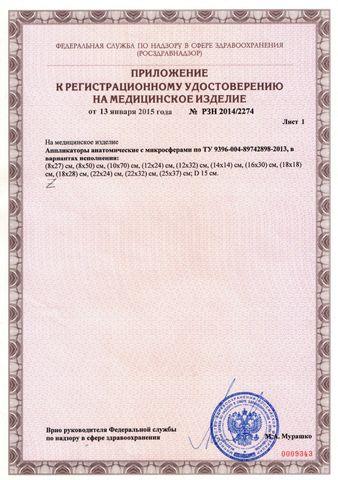 Мед-удостоверение-аппликаторы-2