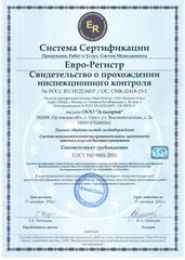Инспекционный-контроль-2014
