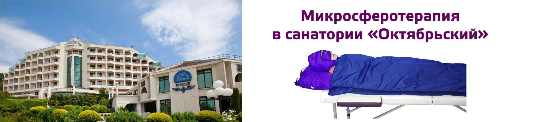 sanatorij-Oktyabr-skij