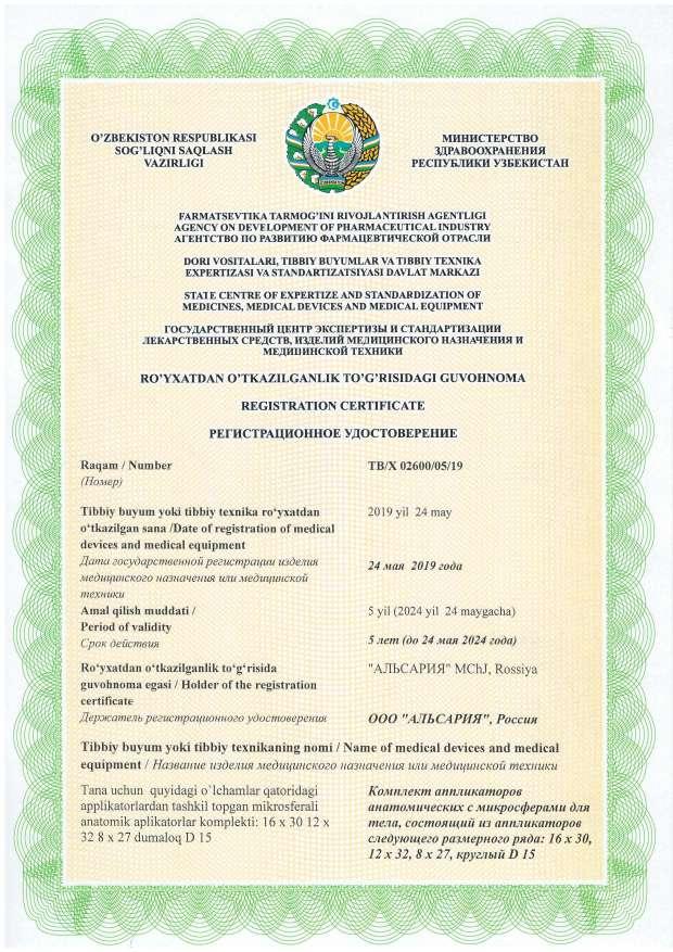 Медицинское регистрационное удостоверение в Республике Узбекистан